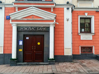 ЦБ отозвал лицензию столичного банка, принадлежащего Наталье Касперской - «Экономика»