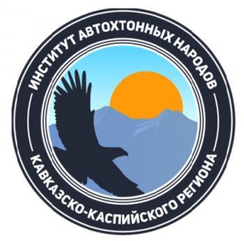 Коммюнике представителей коренных народов Азербайджанской республики - «Закавказье»
