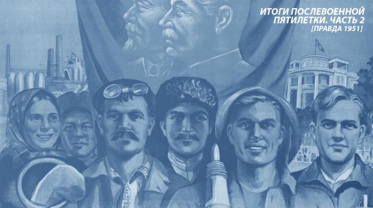 Итоги послевоенной пятилетки. Часть 2 [Правда 1951] - «Новости дня»