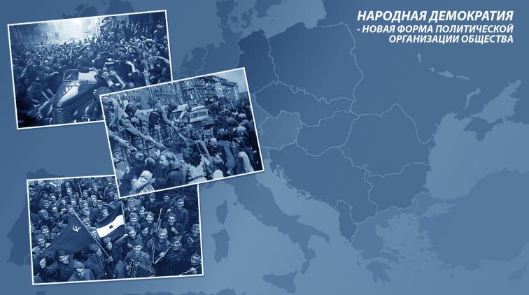 Народная демократия - новая форма политической организации общества - «Новости дня»