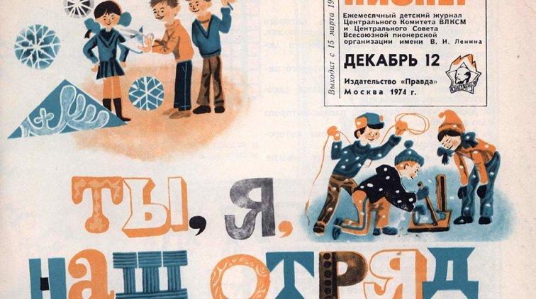 Про раздельный сбор мусора и прочие развлечения советских пионеров - «Новости дня»