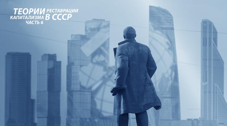 Теории реставрации капитализма в СССР. Часть 6 - «Новости дня»