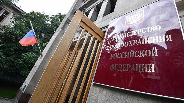 Минздрав опубликовал рекомендации по лечению нового коронавируса - «Медицина»