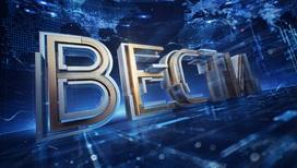 Вести Эфир от 28.01.2020 (09:00) - «Телеканал «Россия»