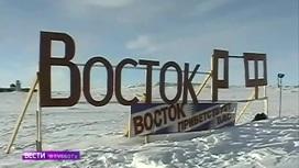 Вести в субботу Интриги вокруг Антарктиды - «Телеканал «Россия»