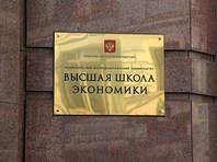 ВШЭ ужесточит требования к студентам, интересующимся политикой - «Москва»